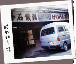 瀬川菓子舗の昭和50年ごろの写真