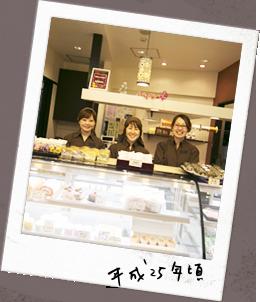 瀬川菓子舗の平成25年ごろの写真