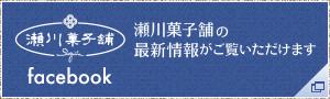 瀬川菓子舗フェイスブックページ