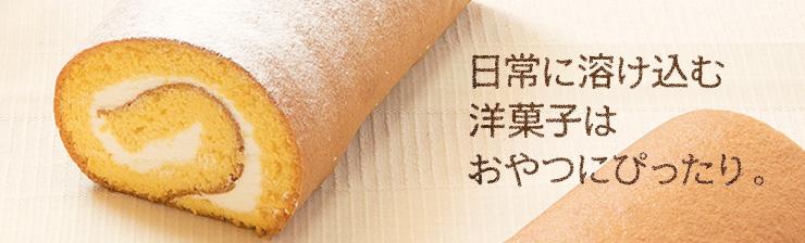 日常に溶け込む洋菓子はおやつにぴったり。