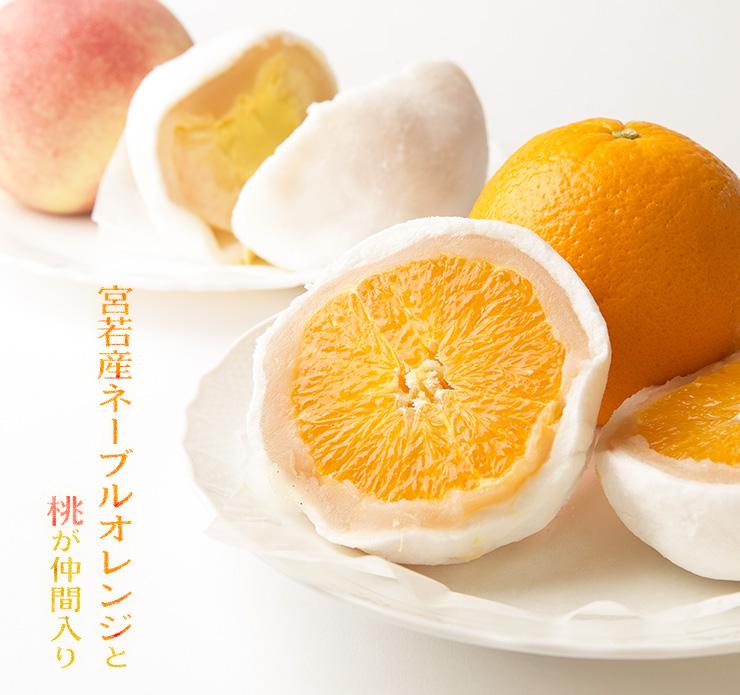 宮若産ネーブルオレンジと桃が仲間入り【まるごとフルーツ大福】