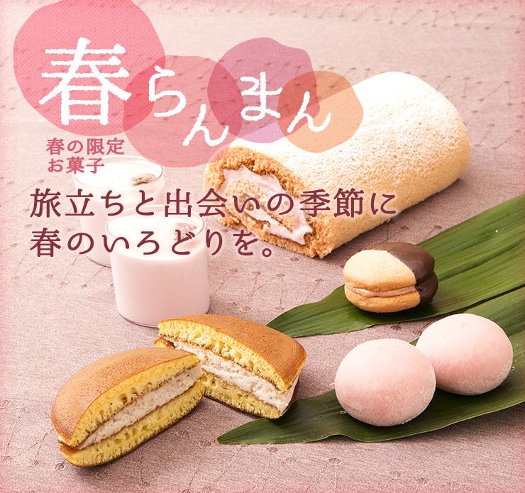 春のお菓子
