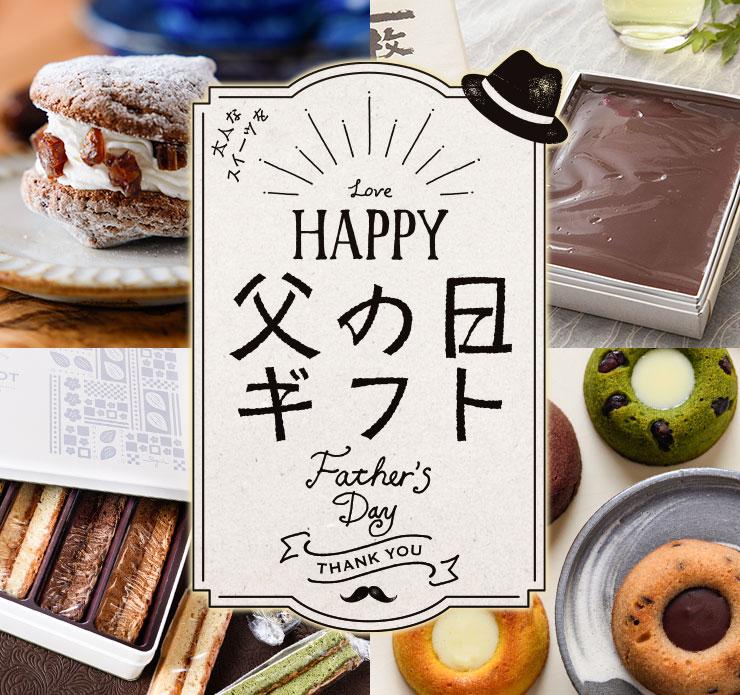 瀬川菓子舗の父の日スイーツギフト